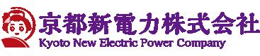 京都新電力株式会社